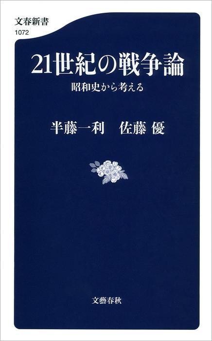 21世紀の戦争論 昭和史から考える拡大写真