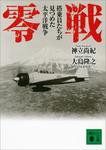 零戦 搭乗員たちが見つめた太平洋戦争-電子書籍