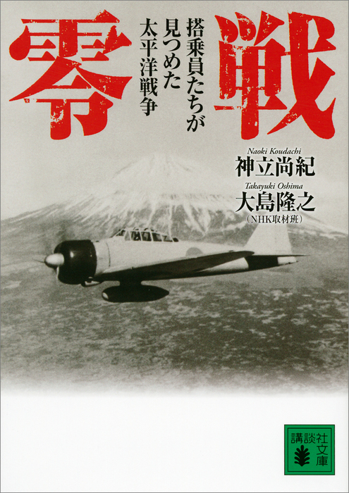 零戦 搭乗員たちが見つめた太平洋戦争拡大写真