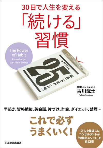 「続ける」習慣-電子書籍