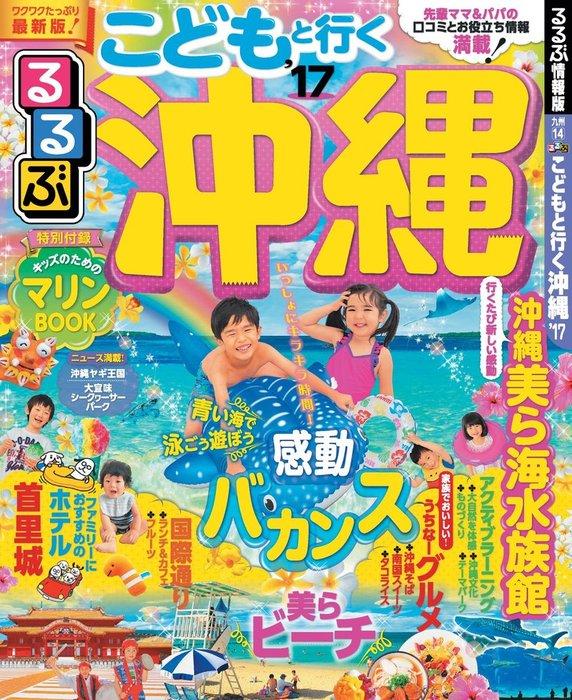 るるぶこどもと行く沖縄'17-電子書籍-拡大画像