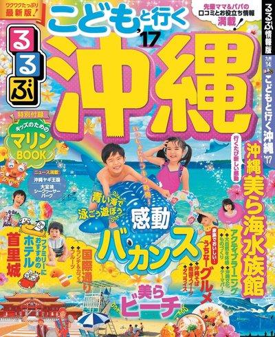 るるぶこどもと行く沖縄'17-電子書籍