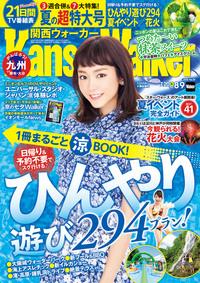 KansaiWalker関西ウォーカー 2016 No.15