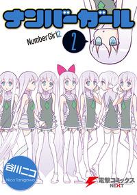 ナンバーガール(2)-電子書籍