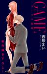 Love Jossie GAME~スーツの隙間~ story13-電子書籍