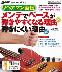 ベース・マガジン リペアマン直伝! メンテでベースが弾きやすくなる理由 弾きにくい理由-電子書籍