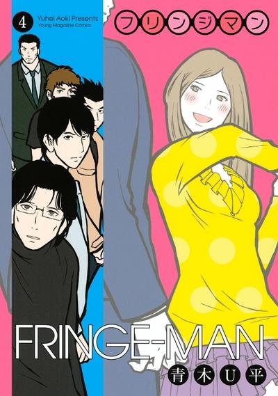 フリンジマン(4)-電子書籍