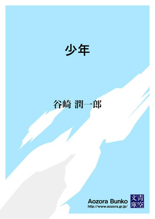 少年-電子書籍-拡大画像