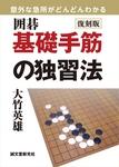 復刻版 囲碁 基礎手筋の独習法-電子書籍