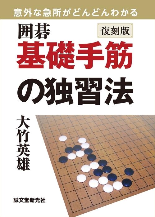 復刻版 囲碁 基礎手筋の独習法拡大写真
