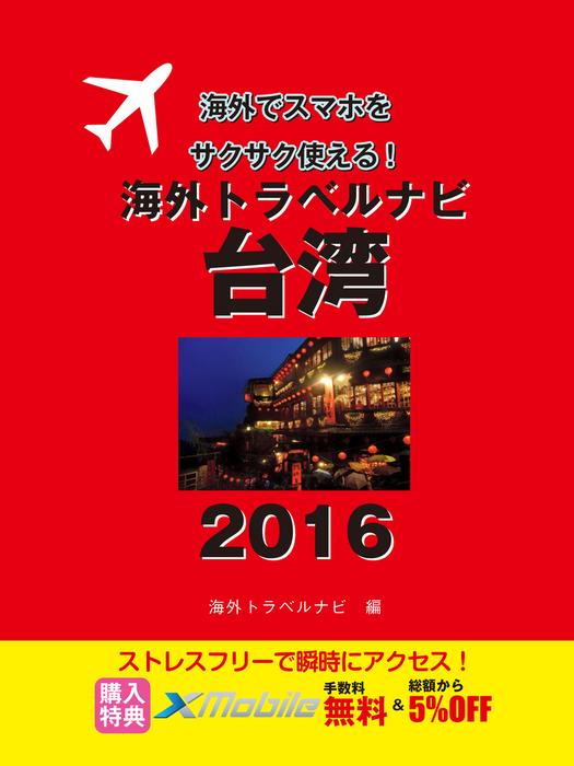 海外トラベルナビ 台湾 2016拡大写真