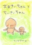 おおきいちゃんとちいさいちゃん-電子書籍