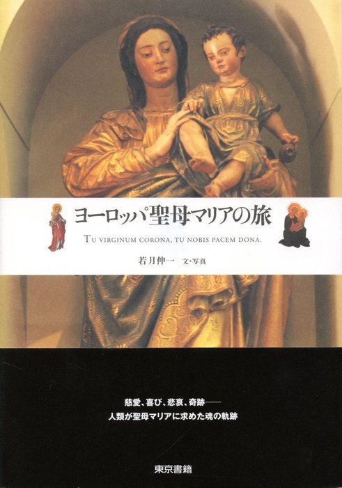 ヨーロッパ・聖母マリアの旅拡大写真