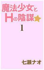 魔法少女とHの陰謀 1-電子書籍
