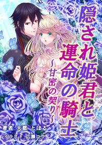 隠され姫君と運命の騎士 ~甘密の契り~-電子書籍