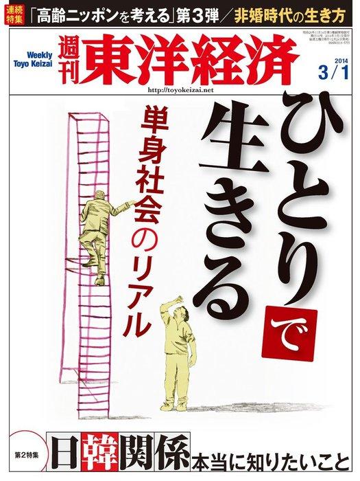週刊東洋経済 2014年3月1日号-電子書籍-拡大画像