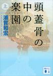 頭蓋骨の中の楽園(上)-電子書籍