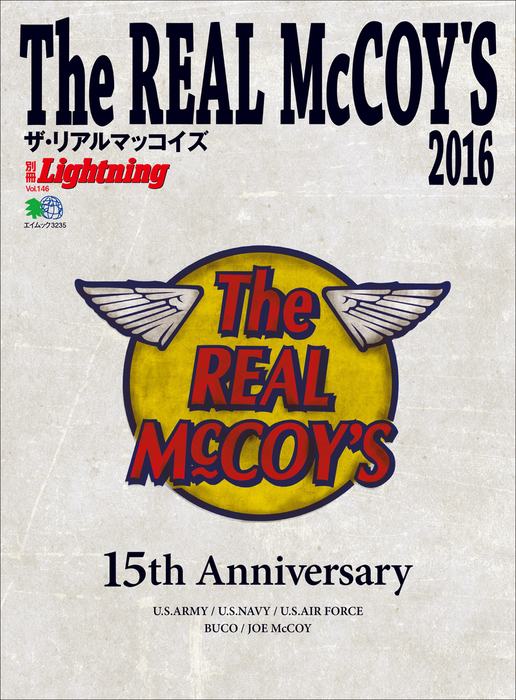 別冊Lightning Vol.146 The REAL McCOY'S 2016拡大写真