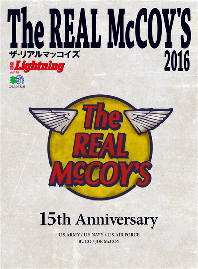 別冊Lightning Vol.146 The REAL McCOY'S 2016-電子書籍