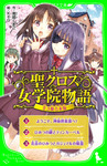 聖クロス女学院物語【全3冊 合本版】-電子書籍