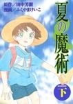 夏の魔術(下)-電子書籍