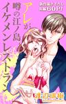Love Silky アレが噂の江ノ島イケメンレストラン story02-電子書籍