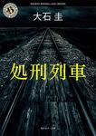 処刑列車-電子書籍