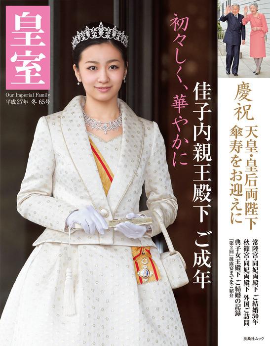 皇室65号 2015年冬拡大写真