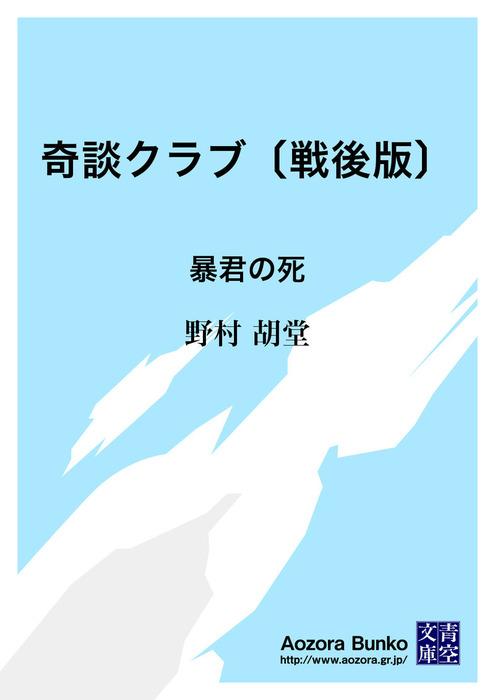 奇談クラブ〔戦後版〕 暴君の死-電子書籍-拡大画像