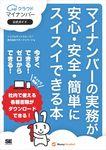 マイナンバーの実務が安心・安全・簡単にスイスイできる本 MFクラウドマイナンバー公式ガイド-電子書籍