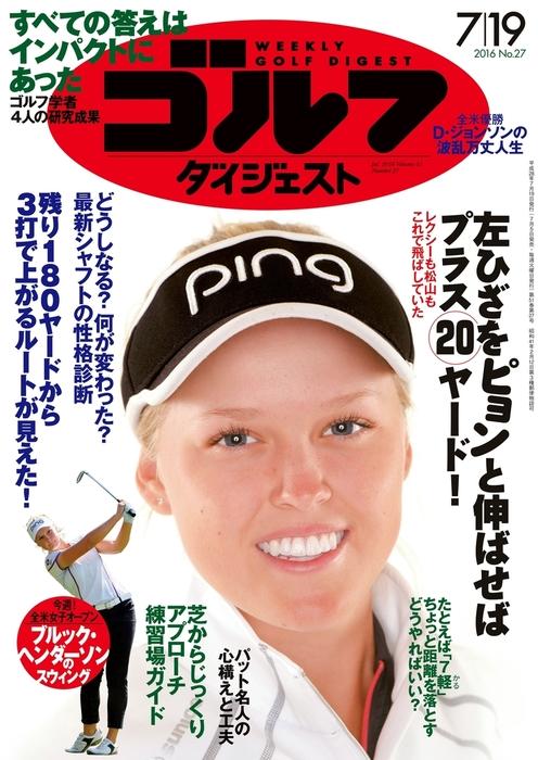 週刊ゴルフダイジェスト 2016/7/19号-電子書籍-拡大画像