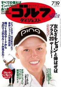 週刊ゴルフダイジェスト 2016/7/19号