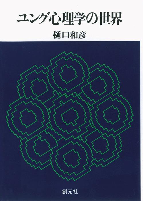 ユング心理学の世界-電子書籍-拡大画像