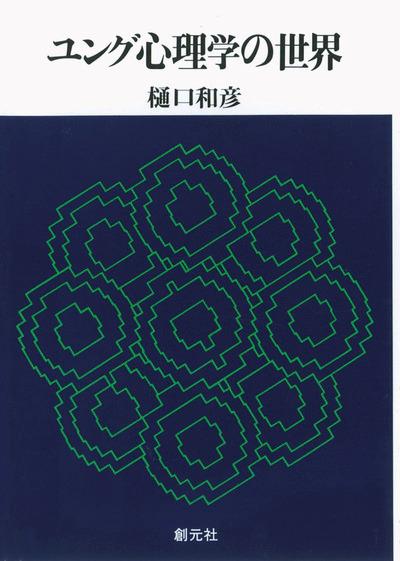 ユング心理学の世界-電子書籍