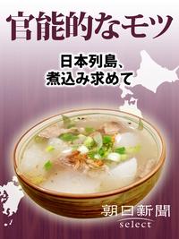 官能的なモツ 日本列島、煮込み求めて-電子書籍