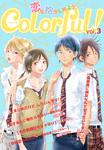 Colorful! vol.3-電子書籍