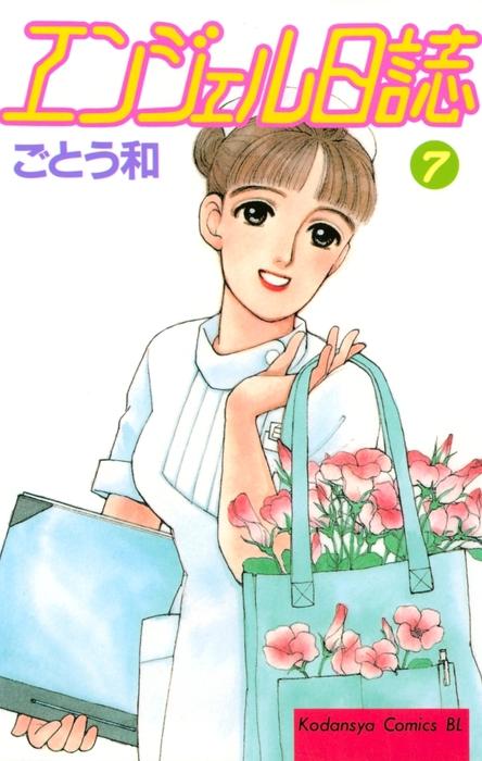 エンジェル日誌(7)-電子書籍-拡大画像