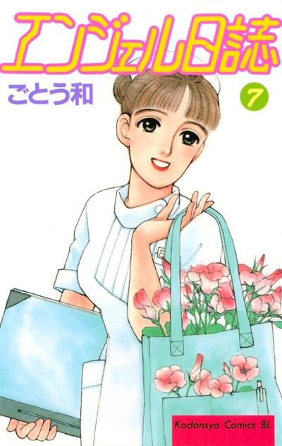 エンジェル日誌(7)-電子書籍