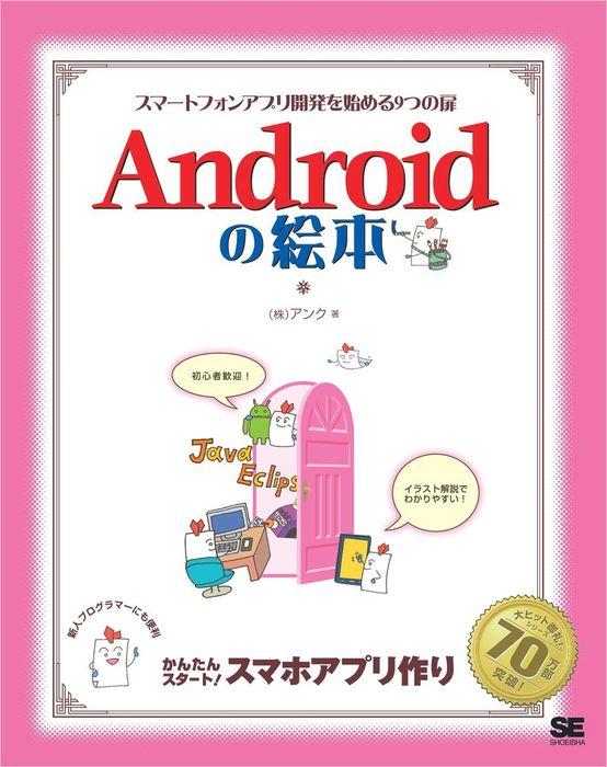 Androidの絵本 スマートフォンアプリ開発を始める9つの扉-電子書籍-拡大画像