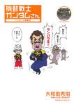 機動戦士ガンダムさん ニッポン☆再発見-電子書籍