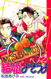 結婚よそうよ(2)-電子書籍
