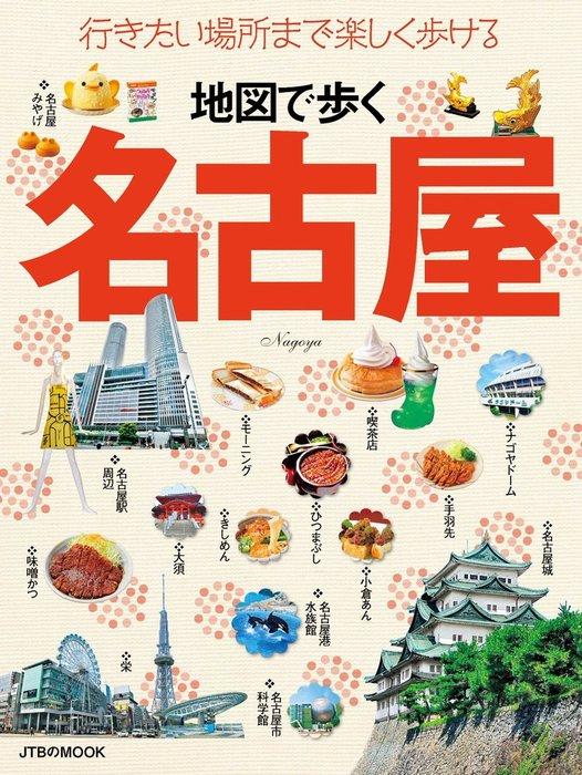 地図で歩く名古屋拡大写真