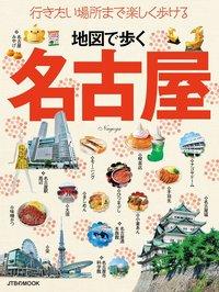 地図で歩く名古屋-電子書籍