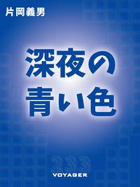 深夜の青い色-電子書籍