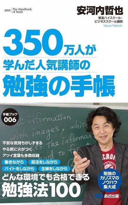 350万人が学んだ人気講師の勉強の手帳 (あさ出版電子書籍)拡大写真