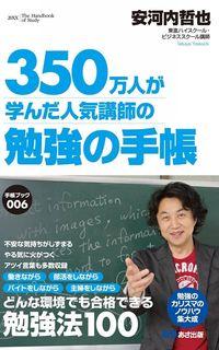 350万人が学んだ人気講師の勉強の手帳 (あさ出版電子書籍)-電子書籍
