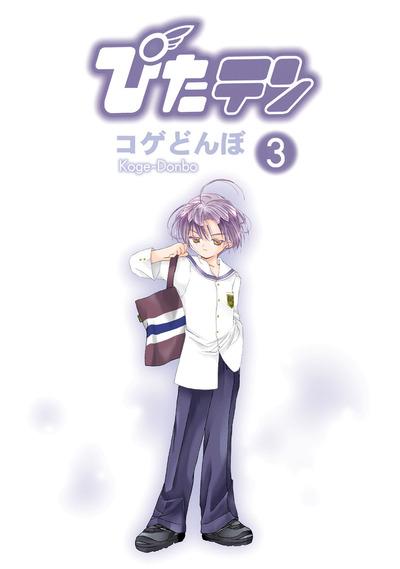 ぴたテン(3)-電子書籍