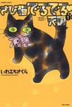 さび猫でるでる天国(1)-電子書籍