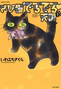 さび猫でるでる天国(1)