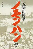 ノモンハン(文春文庫)
